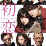 「初恋」のあらすじや感想キャストの染谷将太とベッキーが凄い!